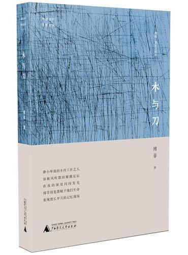 中国当代原创文学·木与刀
