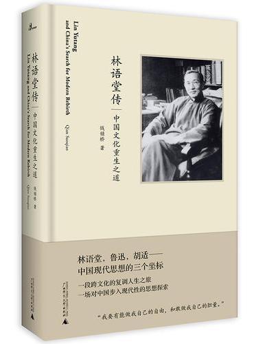 林语堂传:中国文化重生之道