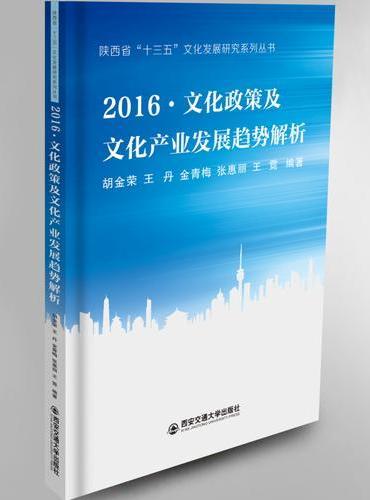 2016·文化政策及文化产业发展趋势解析