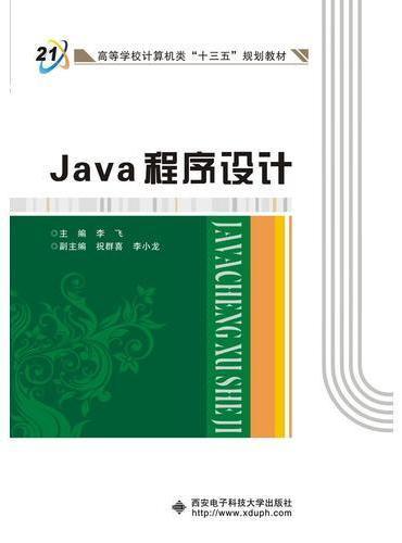 Java程序设计(李飞)