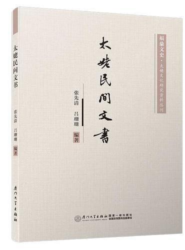 太姥民间文书/福鼎文史·太姥文化研究资料丛刊