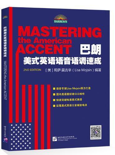 巴朗美式英语语音语调速成 (Mastering the American Accent)