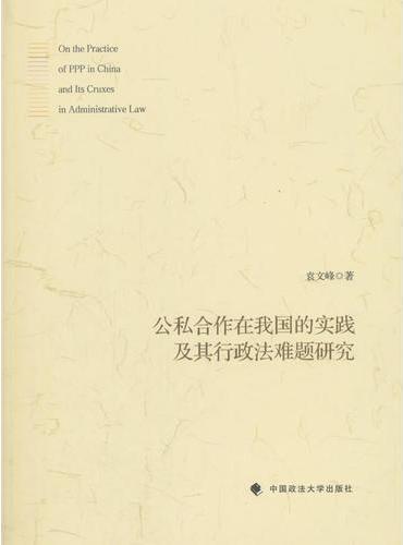 公私合作在我国的实践及其行政法难题研究