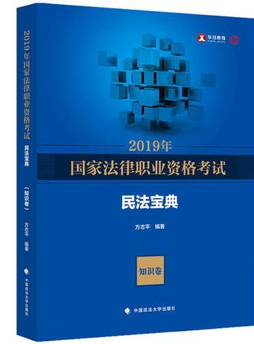 2019年国家法律职业资格考试方志平民法宝典