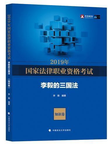 2019司法考试国家法律职业资格考试李毅的三国法.知识卷