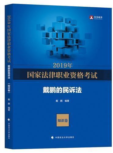 2019司法考试国家法律职业资格考试戴鹏的民诉法.知识卷
