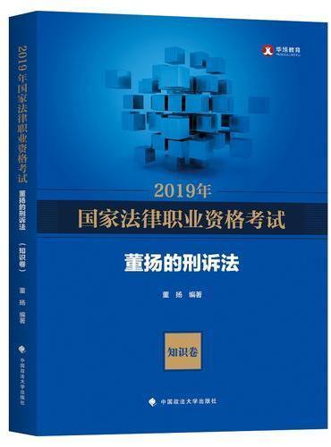 2019司法考试国家法律职业资格考试董扬的刑诉法.知识卷