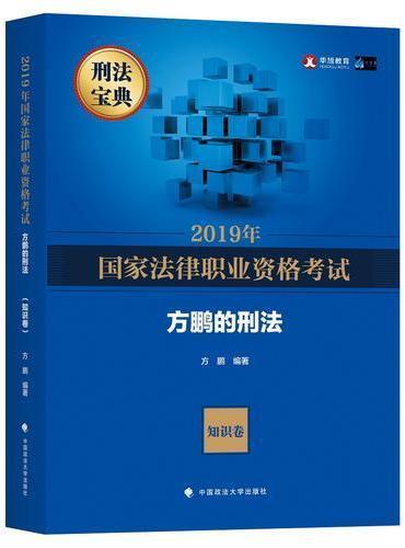 2019司法考试国家法律职业资格考试方鹏的刑法.知识卷