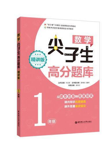 数学尖子生高分题库(精讲版)(1年级)