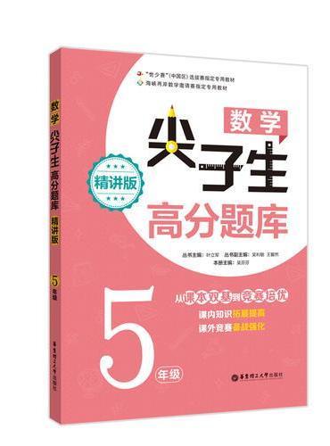 数学尖子生高分题库(精讲版)(5年级)