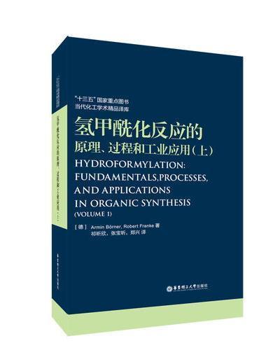 氢甲酰化反应的原理、过程和工业应用(上)