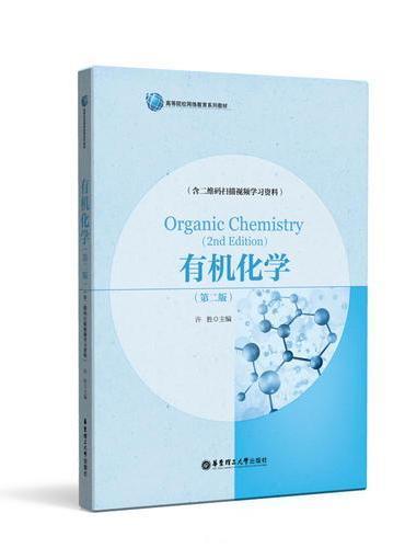 有机化学(第二版)(含二维码扫描视频学习资料)