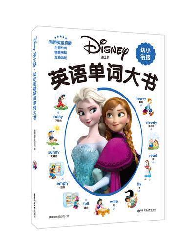 迪士尼.幼小衔接英语单词大书(赠MP3下载 二维码听读)