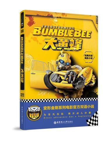 经典双语电影小说.大黄蜂 Bumblebee