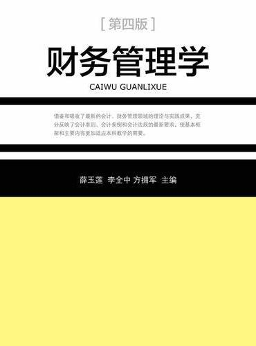 财务管理学(作)(第四版)