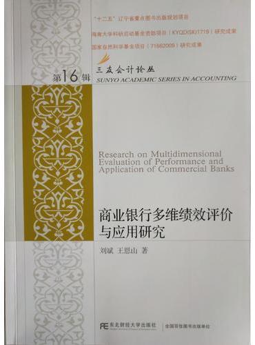 商业银行多维绩效评价与应用研究