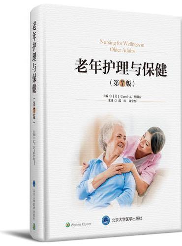 老年护理与保健(第7版)