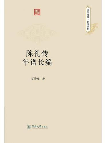 陈礼传年谱长编(潮汕文库·研究系列)