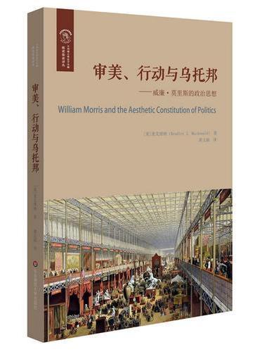 审美、行动与乌托邦:威廉·莫里斯的政治思想