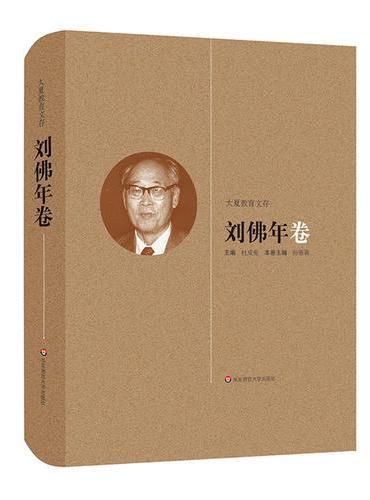 《大夏教育文存》刘佛年 卷