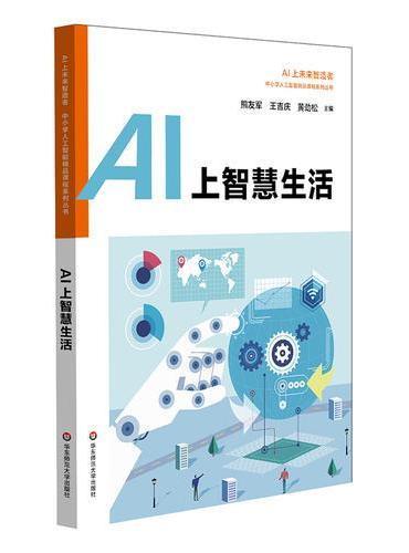 AI上智慧生活 中小学人工智能精品课程系列丛书