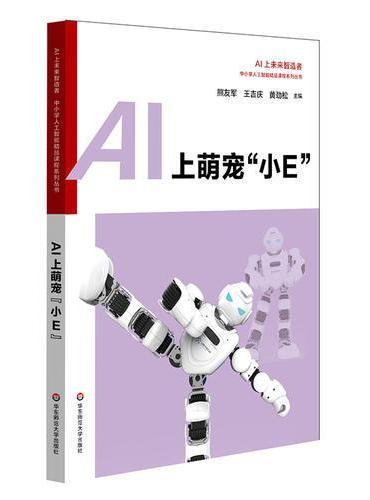 """AI上萌宠""""小E"""" 中小学人工智能精品课程系列丛书"""