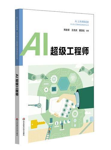 AI超级工程师 中小学人工智能精品课程系列丛书