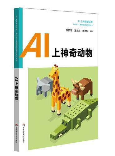 AI上神奇动物 中小学人工智能精品课程系列丛书