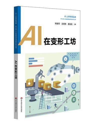 AI在变形工坊 中小学人工智能精品课程系列丛书