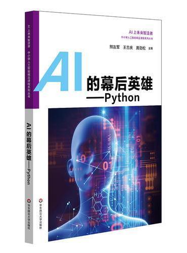 AI的幕后英雄:Python 中小学人工智能精品课程系列丛书