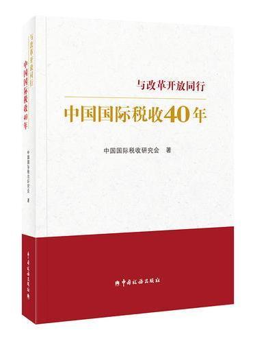 中国国际税收40年