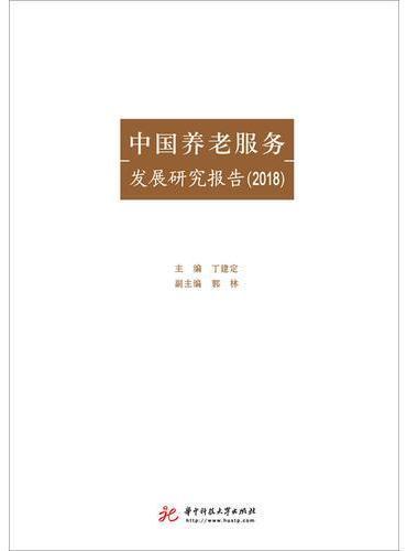 中国养老服务发展研究报告(2018)