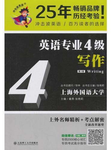 冲击波英语专业四级 英语专业4级写作