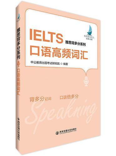 雅思考试中公雅思背多分系列口语高频词汇