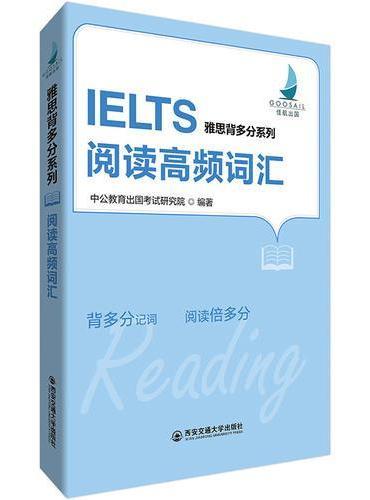 雅思考试教材中公雅思背多分系列阅读高频词汇