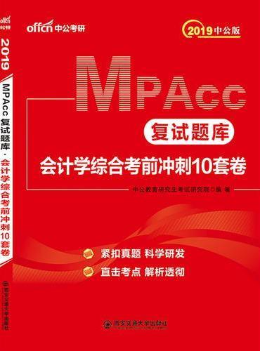 研究生入学考试中公2019MPAcc复试题库会计学综合考前冲刺10套卷