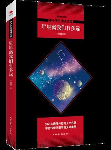 星星离我们有多远 黑皮阅读升级版 八年级上 中小学生阅读文库(全新修订版,新增3篇首发篇目)