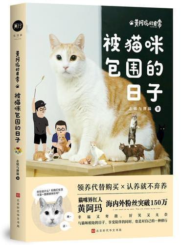 黄阿玛的日常:被猫咪包围的日子