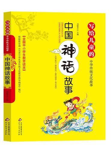 中国神话故事 写给儿童的中华传统文化故事
