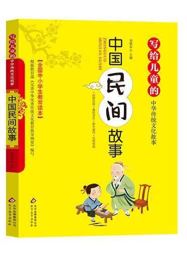 中国民间故事 写给儿童的中华传统文化故事