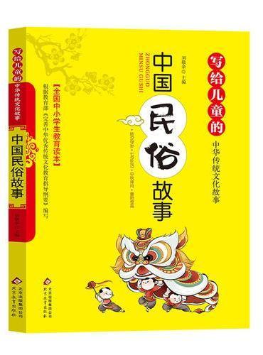 中国民俗故事 写给儿童的中华传统文化故事