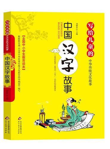 中国汉字故事 写给儿童的中华传统文化故事