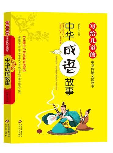 中华成语故事 写给儿童的中华传统文化故事