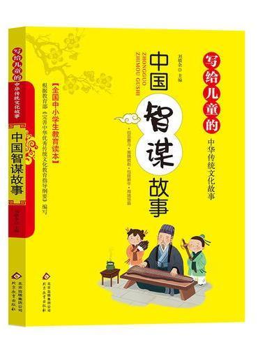 中国智谋故事 写给儿童的中华传统文化故事