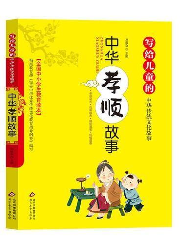 中华孝顺故事 写给儿童的中华传统文化故事