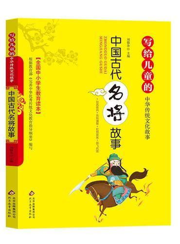 中国古代名将故事 写给儿童的中华传统文化故事