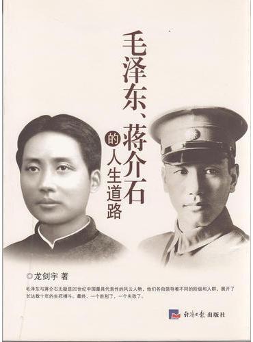 毛泽东、蒋介石的人生道路