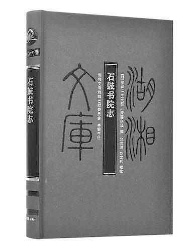 石鼓书院志(湖湘文库)
