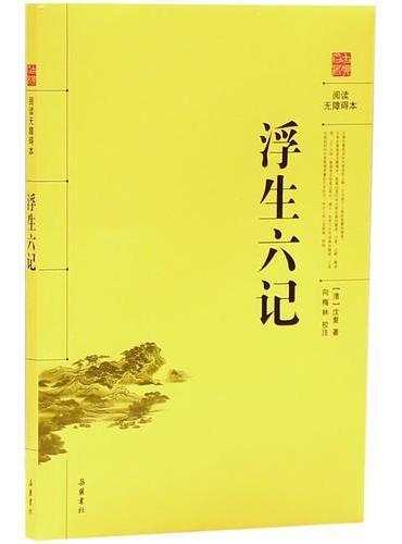 浮生六记(阅读无障碍本)