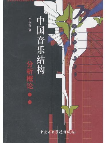 中国音乐作品结构分析概论